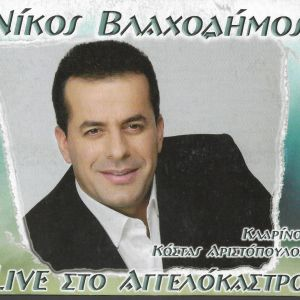 CD / ΝΙΚΟΣ ΒΛΑΧΟΔΗΜΟΣ / LIVE ΣΤΟ ΑΓΓΕΛΟΚΑΣΤΡΟ / ORIGINAL CD