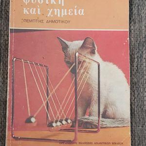 ΦΥΣΙΚΗ ΚΑΙ ΧΗΜΕΙΑ ΠΕΜΠΤΗΣ ΔΗΜΟΤΙΚΟΥ - ΟΕΔΒ 1976