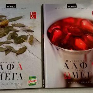 Η γεύση από το ΑΛΦΑ έως το ΩΜΕΓΑ ( 2 )