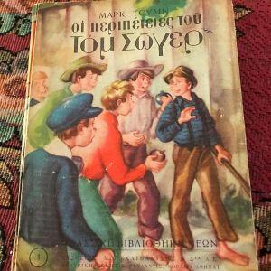 Κλασική Λογοτεχνία 1953