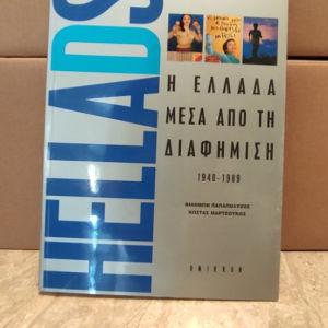 βιβλίο, Η Ελλάδα μέσα από την διαφήμιση