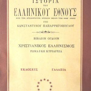 Ιστορία του ελληνικού έθνους, Χριστιανισμός, Ελληνισμός, Ρωμαική Κυριαρχία.. Εκδόσεις Γαλαξία