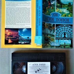 Πωλούνται ελληνικές βιντεοκασέτες VHS θρησκευτικού περιεχομένου