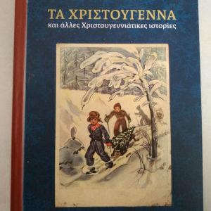 Τα Χριστούγεννα και άλλες Χριστουγεννιάτικες ιστορίες-Αντον Τσέχωφ
