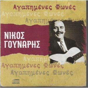 CD / ΝΙΚΟΣ ΓΟΥΝΑΡΗΣ
