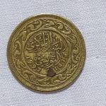 Δύο Σπάνια νομίσματα από τα Ηνωμένα Αραβικά Εμιράτα