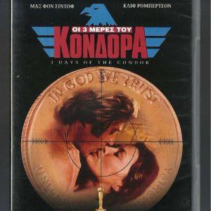 DVD - ΡΟΜΠΕΡΤ ΡΕΝΤΦΟΡΝΤ - ΟΙ 3 ΜΕΡΕΣ ΤΟΥ ΚΟΝΔΟΡΑ