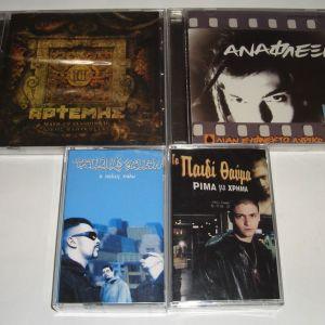 Hip Hop CD Κασέτες (Χιπ Χοπ)