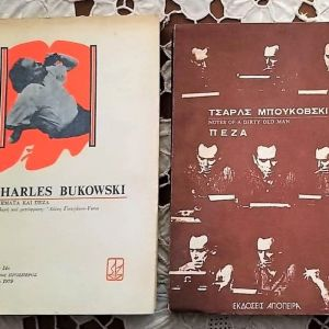 2 βιβλία του Τσαρλς Μπουκόβσκι, εξαντλημένα