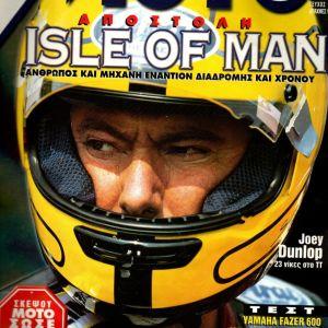 Περιοδικά ΜΟΤΟ τεύχη 1998 (5 τεύχη )