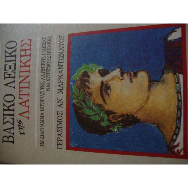 ger. markantonatos: vasiko lexiko tis latinikis