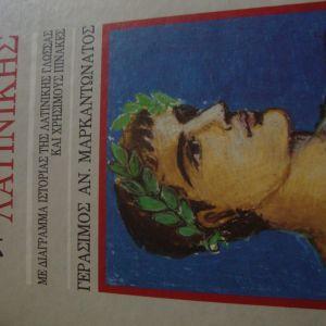 Γερ. Μαρκαντωνάτος: Βασικό λεξικό της Λατινικής