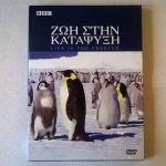 DVDs ( 2 ) Ζωή στην κατάψυξη