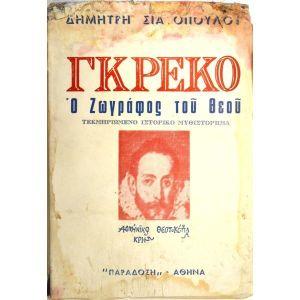 Γκρέκο ο ζωγράφος του Θεού - Δημήτρη Σιατόπουλου - 1977