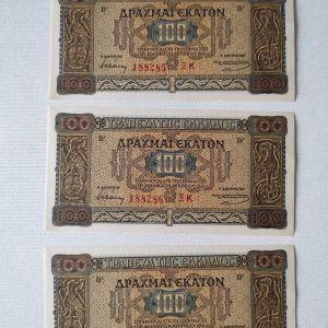 3 ΕΛΛΗΝΙΚΑ 100 ΔΡΑΧΜΑΙ 1941 ΣΥΝΕΧΟΜΕΝΑ ΝΟΥΜΕΡΑ ΑΚΥΚΛΟΦΟΡΗΤΑ