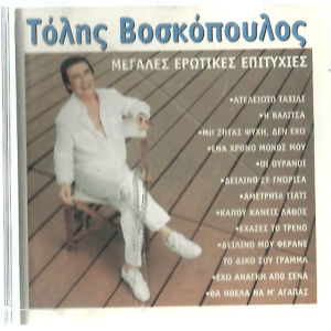 CD - Τόλης Βοσκόπουλος - Μεγάλες ερωτικές επιτυχίες