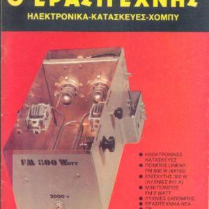 Περιοδικό ''Ο ερασιτέχνης'' (Απρίλιος '81)