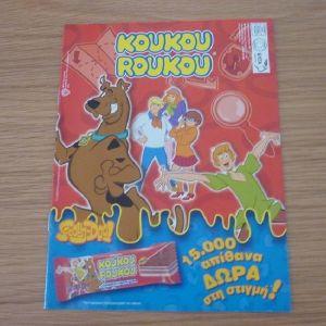 Scooby-Doo Scooby Doo άδειο άλμπουμ Κουκουρούκου