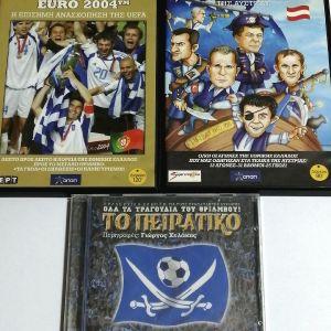 2DVD+1CD Εθνικής ποδοσφαίρου