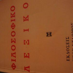 ΡΟΖΕΝΤΑΛ ΓΙΟΥΝΤΙΝ: Φιλοσοφικό λεξικό.