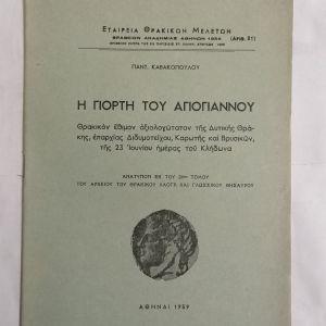 ΘΡΑΚΗ - Η ΓΙΟΡΤΗ ΤΟΥ ΑΓΙΟΓΙΑΝΝΟΥ (1959)