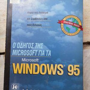 Βιβλίο Windows 95
