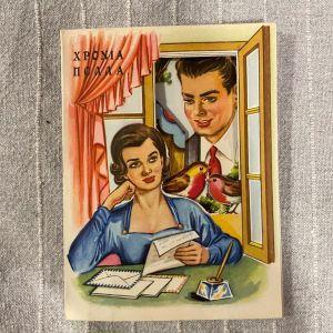 Τρεις συλλεκτικές - πολύ σπάνιες ευχετήριες κάρτες - 3D από τη δεκαετία 40-50
