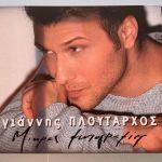 Γιάννης Πλούταρχος - Μικρές φωτογραφίες cd