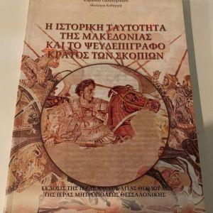 Η ιστορική ταυτότητα της Μακεδονίας και το ψευδεπίγραφο κράτος των Σκοπίων Κυριάκου Παπακυριάκου