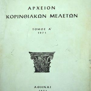 Αρχείο Κορινθιακών μελετών - Τόμος Α' - 1971.