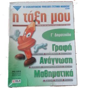 (CD-ROM) Η ΤΑΞΗ ΜΟΥ Γ΄ ΔΗΜΟΤΙΚΟΥ