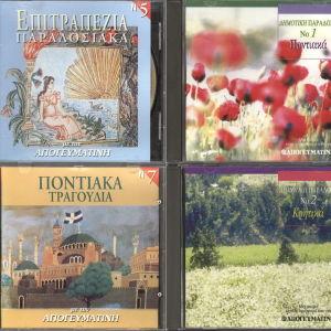 4 CD με Ελληνικά Δημοτικά Τραγούδια
