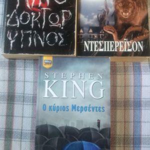 Πακέτο Stephen king