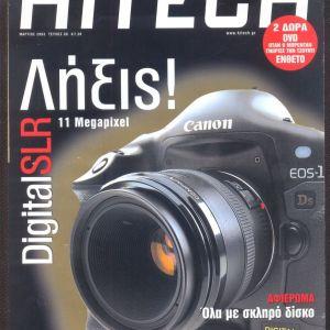 6 τεύχη περιοδικού Hitech (2003)