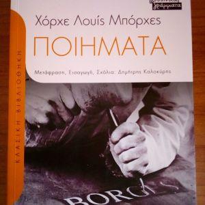 Jorge Luis Borges: ποιήματα