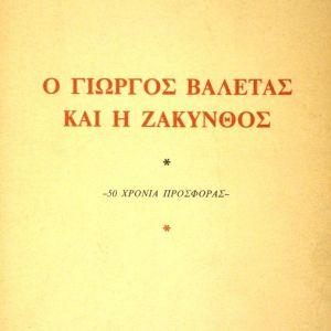 Ο Γιώργος Βαλέτας και η Ζάκυνθος - Διονύση Σέρρα - 1983