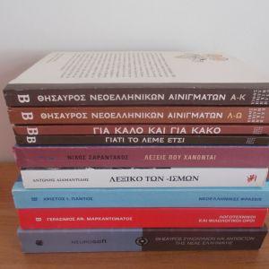 Βιβλία για την ελληνική γλώσσα