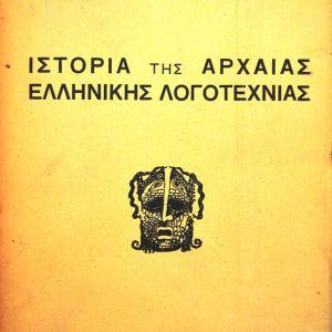 Ιστορία της Αρχαίας Ελληνικής Λογοτεχνίας, Τόμος Α' - Πάνου Ν. Παναγιωτούνη - 1974