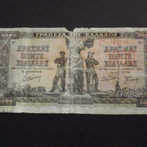 ΧΑΡΤΟΝΟΜΙΣΜΑΤΑ ΝΟΜΙΣΜΑΤΑ ΠΑΛΙΑ 5000 ΔΡΑΧΜΕΣ 1942