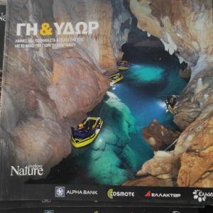 10 Βιβλία explore nature, Υπέροχη Ελλαδα