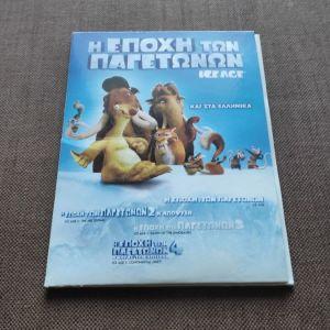 Η Εποχή των Παγετώνων - 4 ταινίες DVD