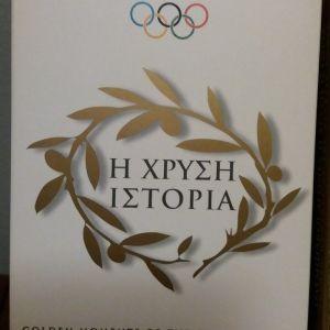 DVD Ολυμπιακοί Αγώνες , Η Χρυσή Ιστορία