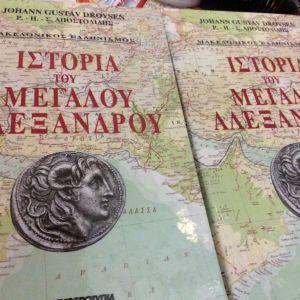 Ιστορία του  μεγάλου Αλεξάνδρου, τομος 1,2   Γιόχαν Γκούσταβ Ντρόιζεν Αποστολίδης