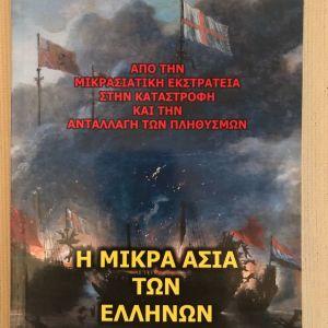 Η μικρα ασία των Ελλήνων (τόμος 6)