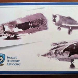 Φάκελος με καρτ ποστάλ Μουσείου Πολεμικής Αεροπορίας, δεκαετίας '80