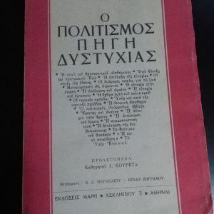 Φρόυντ, Σίγκμουντ. Ο πολιτισμός πηγή δυστυχίας Βιβλιο