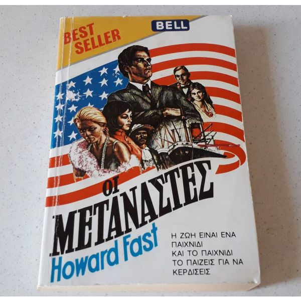 i metanastes