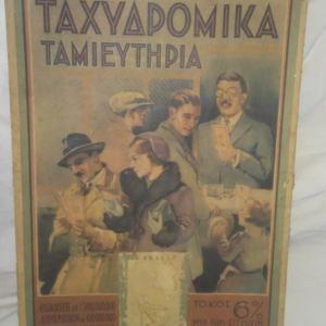 Παλιά διαφήμιση Ταχυδρομικά Ταμιευτήρια
