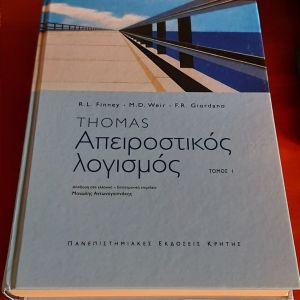 Απειροστικός λογισμός (τόμος Ι και ΙΙ), Thomas, 2012