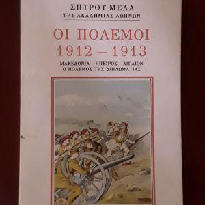 Οι πόλεμοι  1912-1913, του Σπύρου  Μελά